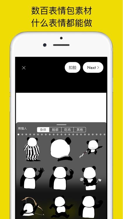 表情Maker-朋友表情包制作斗图神器 screenshot-4