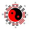 周易八卦 -  中华传统命理学