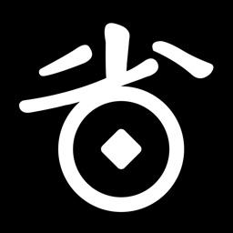 花省-淘宝优惠券多多高返利联盟