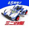 ミニ四駆 超速グランプリ - iPhoneアプリ