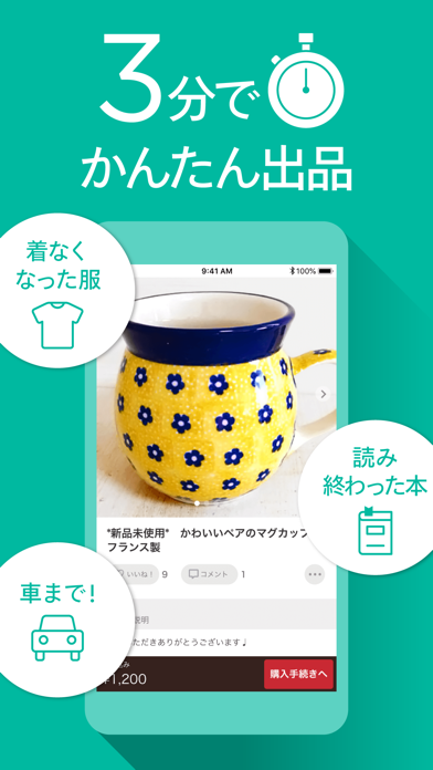 メルカリ-フリマアプリ&スマホ決済メルペイのおすすめ画像4