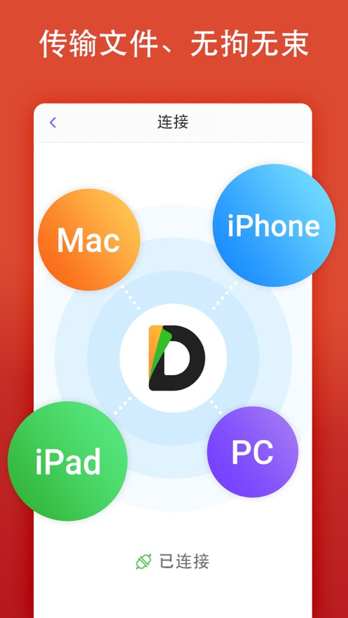 Documents by Readdle App 截图