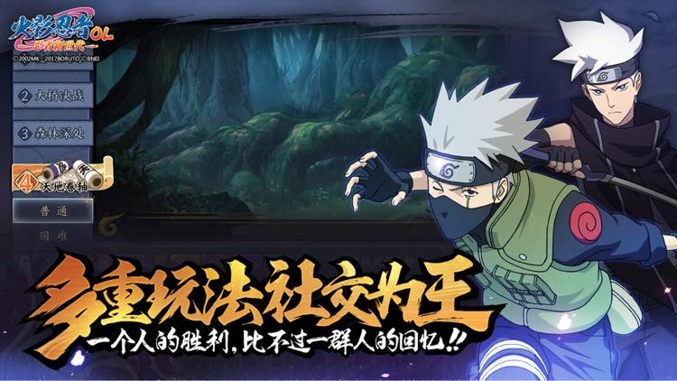 火影忍者OL-忍者新世代 screenshot-4