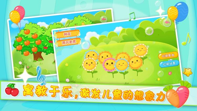 儿童音乐游戏-模拟弹奏钢琴谱小游戏 screenshot-3