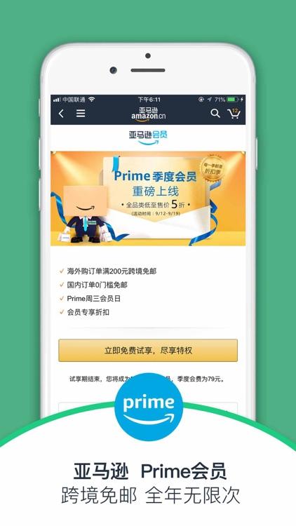 亚马逊中国 一站放心购全球 screenshot-4