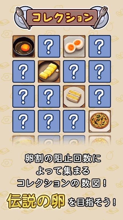 なるものか screenshot-4