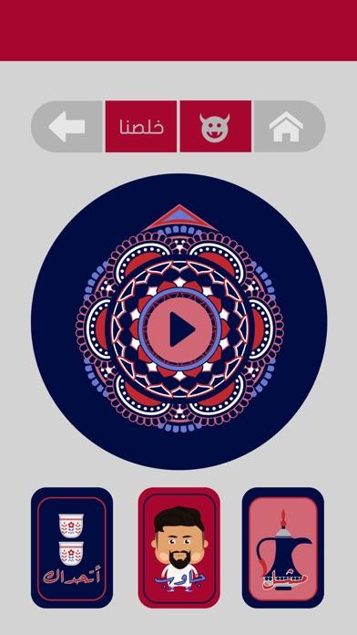 Jalsah جلسةلقطة شاشة4