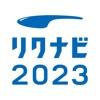 リクナビ2023 新卒向けインターン・就活準備アプリ