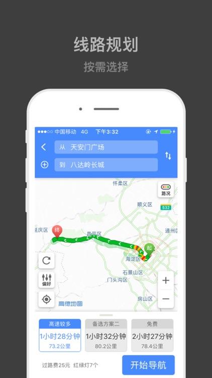 高清街景地图 - 3D全景地图导航 screenshot-3