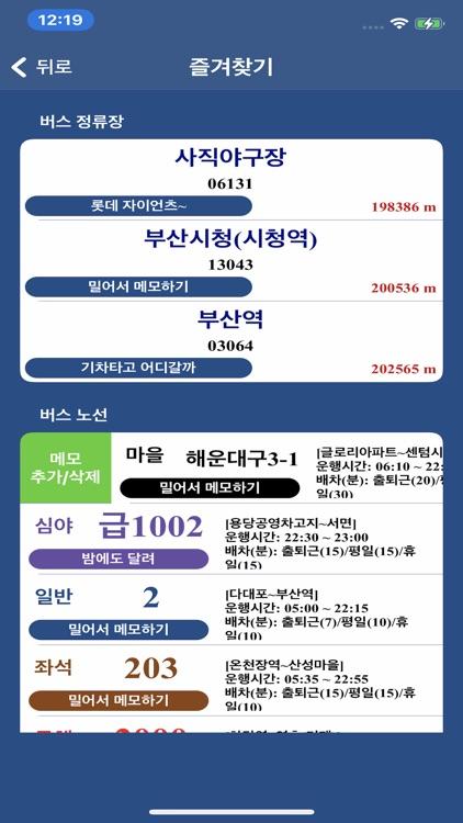부산 버스 (Busan Bus) - 실시간 도착 정보 screenshot-4