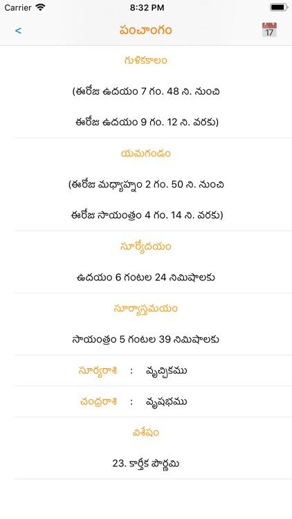 Telugu Calendar and Utilities screenshot-8