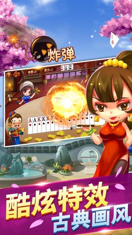 全民斗地主—天天真人斗地主 screenshot-3