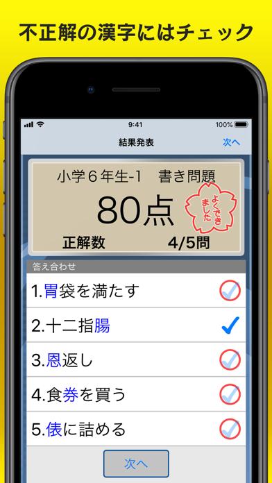 書き取り漢字練習 ScreenShot4