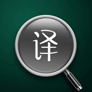 翻译神器-出国旅行语音翻译官