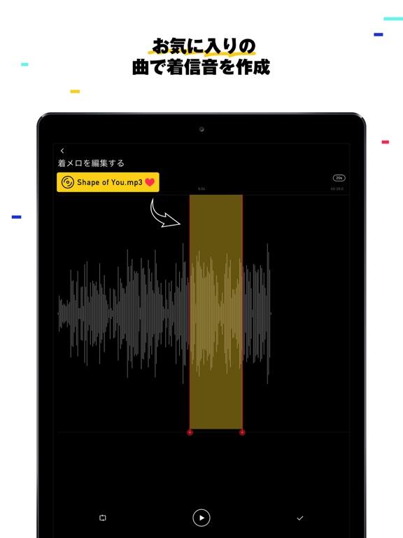 着信音 - 着信音メーカー · 着信音作成のおすすめ画像3