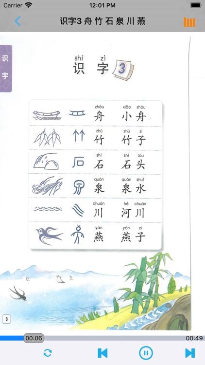 小学语文一年级下册苏教版
