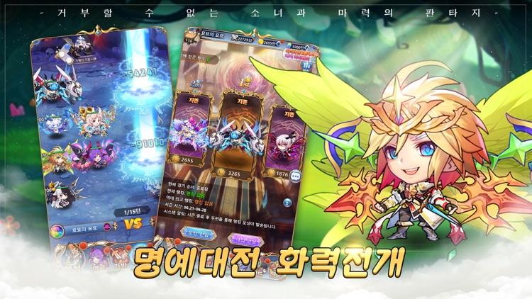 마력 소녀 screenshot-4