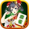 麻雀英雄伝説 - iPhoneアプリ