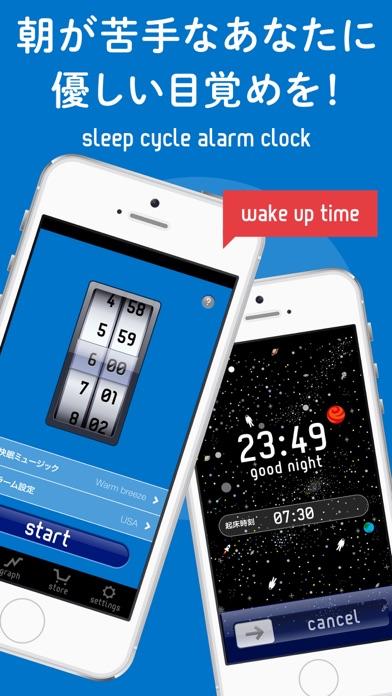 快眠サイクル時計 [目覚ましアラーム] ScreenShot0