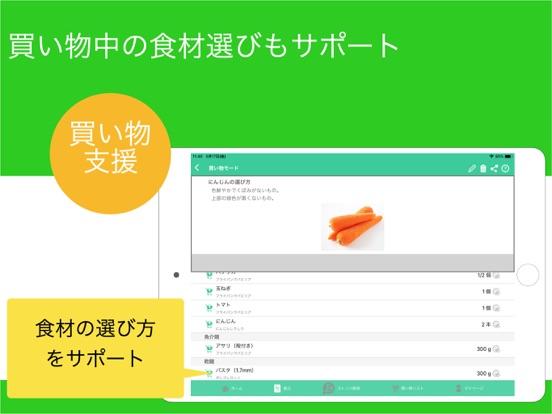 FamCook - 食コミュニケーションアプリのおすすめ画像7