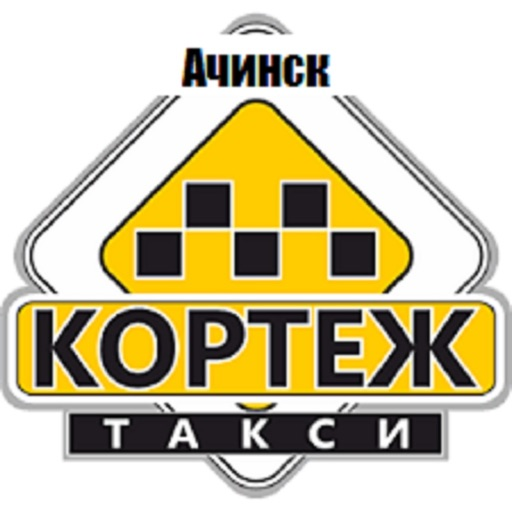 Кортеж Ачинск