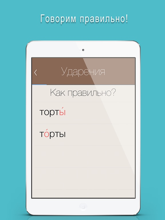 Скачать Полный Отличник по русскому