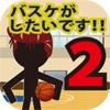 バスケがしたいです2