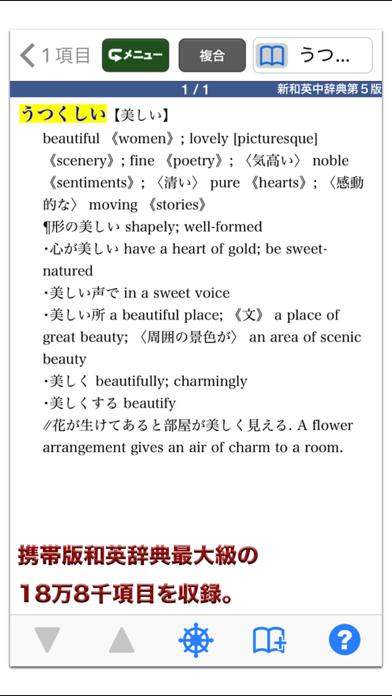 新和英中辞典 第5版【研究社】(ONESWING)のおすすめ画像3