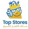 Top Stores -توب ستورز