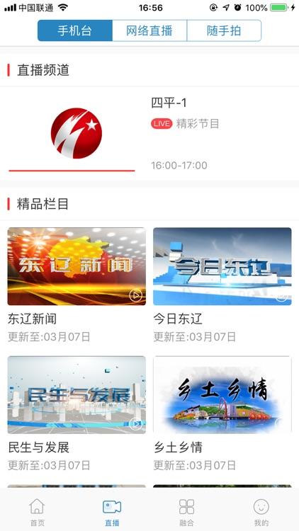 e东辽 screenshot-1