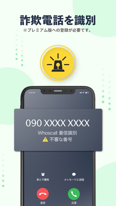 Whoscall (フーズコール)番号識別・迷惑電話ブロックのおすすめ画像6