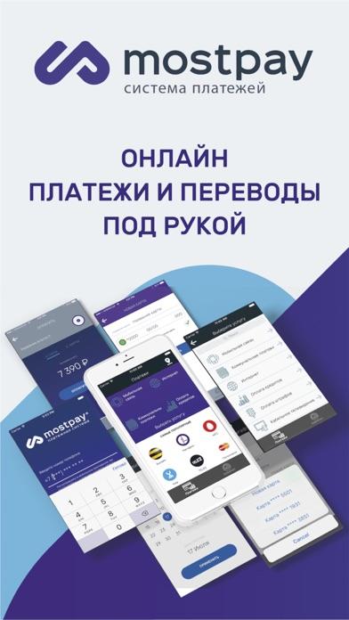 Mostpay: онлайн платежиСкриншоты 1