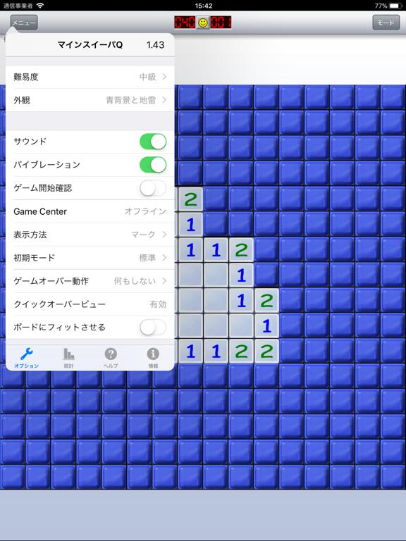 マインスイーパQ プレミアム for iPadのおすすめ画像4
