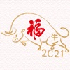 Ox Chinese New Year 牛年2021新年貼圖