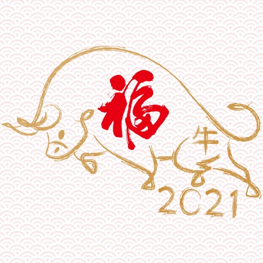 Ox Chinese New Year 牛年2021新年貼圖 icon
