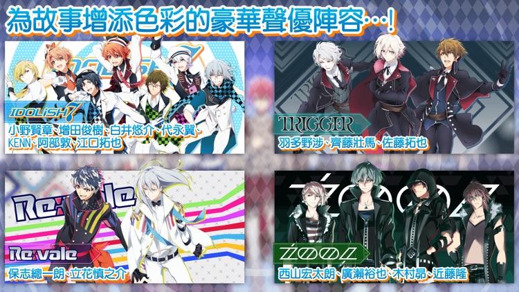 IDOLiSH7-偶像星願- screenshot-4