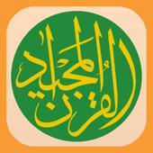 Corán Majeed: القرآن