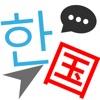 韓国交流・友達作り