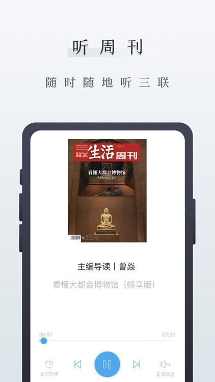 中读-让阅读更高品质 screenshot-3