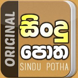 Sindu Potha - Sinhala lyrics