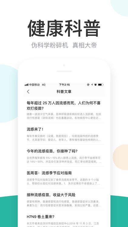 丁香医生—健康问题在线咨询医生 screenshot-3