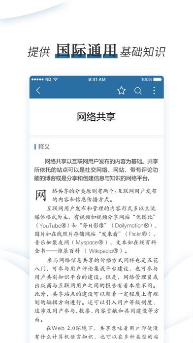 Screenshot for 跨媒体传播百词解惑 in Egypt App Store