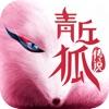 青丘狐传说-感恩季