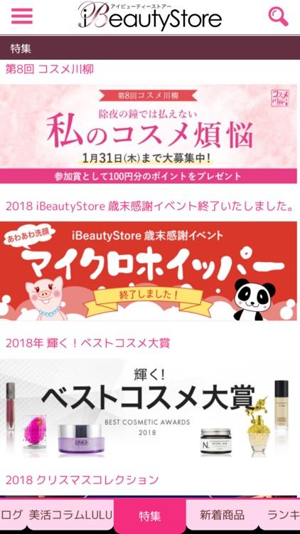 iBeautyStore-コスメの口コミ・ランキングが満載!