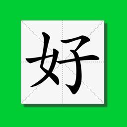 极简认字-chinese literacy card