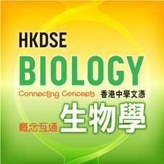 Aristo Bio CC - e-Companion