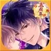 イケメン戦国◆時をかける恋 乙女・恋愛 ゲーム