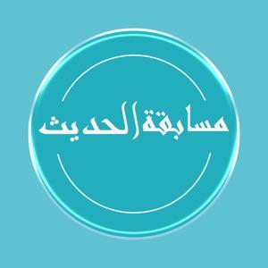 Hadith Quiz download