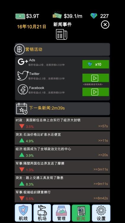 模拟经营:航空大亨 screenshot-6