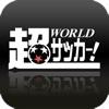 超WORLDサッカー! iPhone / iPad